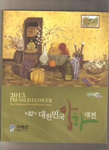 2013 -PRESSED FLOWER-The 12th Korea Pressed F lower Contest-4