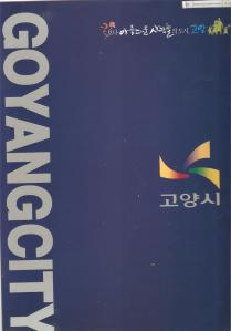 GOYANG WINNING AWARD